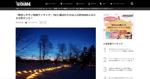紀伊民報新聞にカヤックLivingがお手伝いした和歌山県でのトークセッションが紹介されました