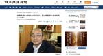 日経新聞の取材にて南砺市の田中市長がSMOUTを紹介しました