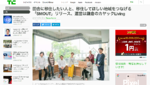 TechCrunch JapanでSMOUTのリリースが紹介されました