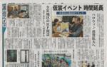 富山新聞にカヤックLivingの南砺市での取り組みが紹介されました