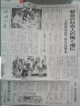 紀勢新聞にカヤックLivingが企画運営した「紀伊半島はたらく・くらすプロジェクト」が紹介されました