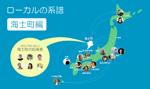 """島根県・海士町の""""系譜""""公開! 地域を元気に、面白くする人たちと、地域における関係資本のつくりかた"""