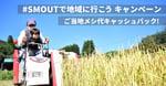 『#SMOUTで地域に行こう キャンペーン』ご当地メシ代キャッシュバック!