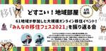 6/22 15時 【6月場所】61地域が参加した大規模オンライン移住イベント! 『みんなの移住フェス2021』を振り返る会
