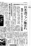 日本農業新聞でカヤックLivingがお手伝いする「信州おちょこ会議」が紹介されました