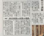 北日本新聞に南砺市と南砺市地域づくり協議会連合会との連携協定締結が取り上げられました