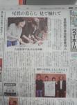 中日新聞にカヤックLivingが企画運営した「紀伊半島はたらく・くらすプロジェクト」が紹介されました