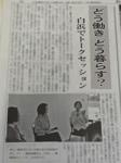 紀伊民報新聞にカヤックLivingが企画運営した「紀伊半島はたらく・くらすプロジェクト」が紹介