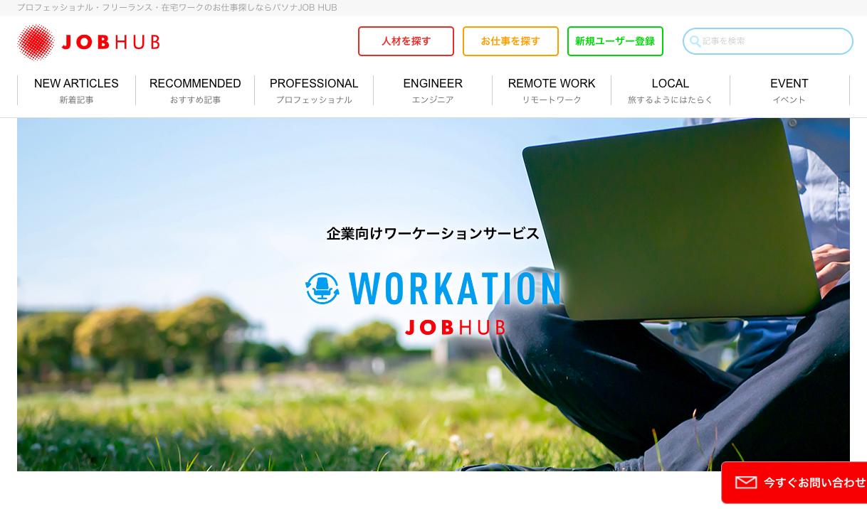 jobhub.jpworkation