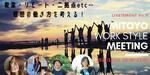 【LIVE!SMOUT Vol.11】理想の働き方を考える!MITOYO Work Style Meetingを開催します