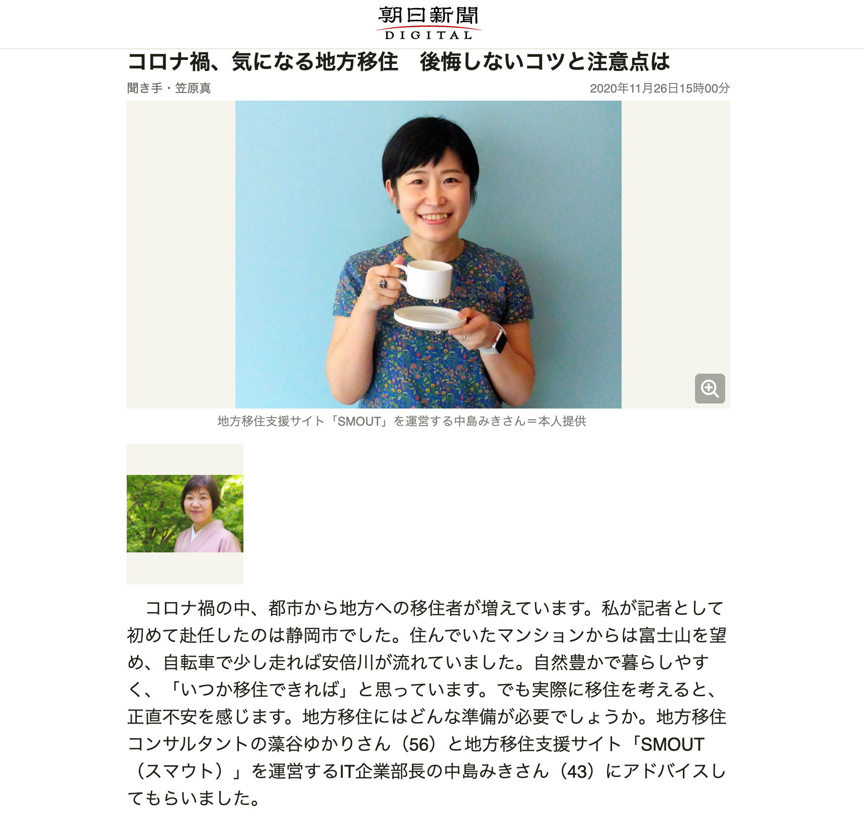 朝日新聞デジタルにSMOUTが紹介されました