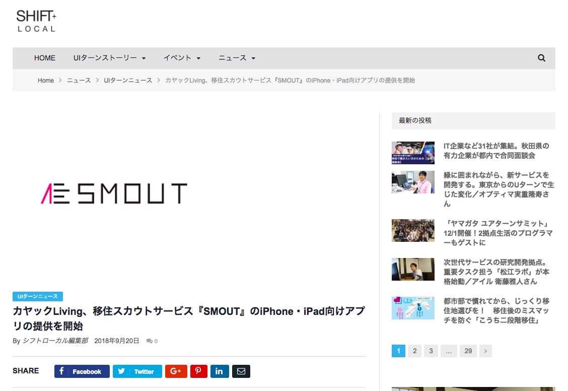 SHIFT+LOCALでSMOUTアプリのリリースが紹介されました