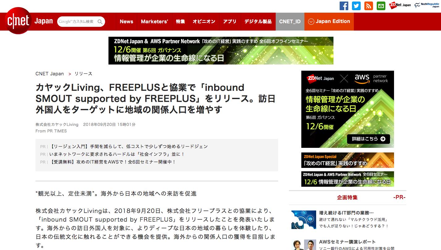 CNET JAPANで inbound SMOUT が紹介されました