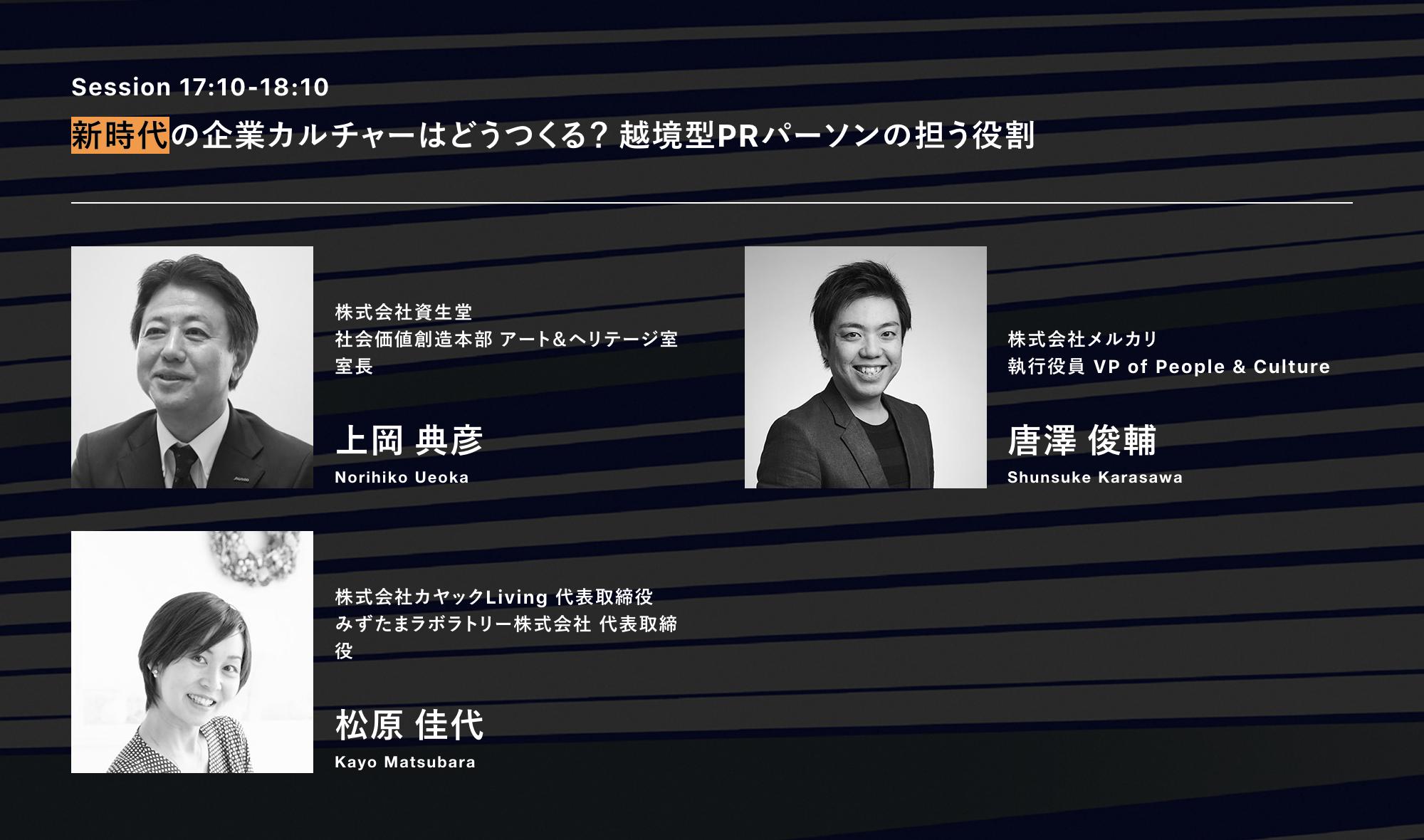 PR3.0 Conferenceにて代表・松原がモデレーターとして参加