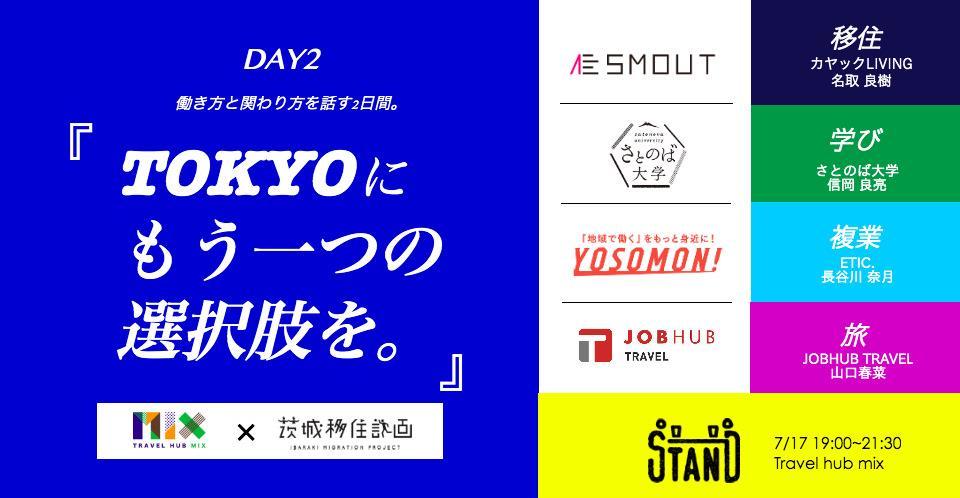 茨城移住計画主催「TOKYOにもう一つの選択肢を。」でディレクター・名取が登壇