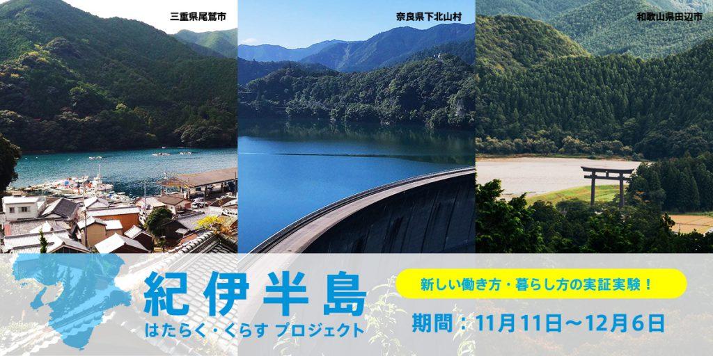 新時代の働き方・暮らし方を「紀伊半島」で考える〜カヤックLivingとBusiness Insider Japanの共同企画始動