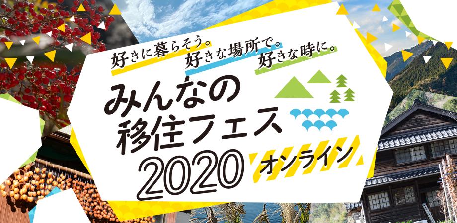 「みんなの移住フェス2020・オンライン」6月26~27日で開催決定