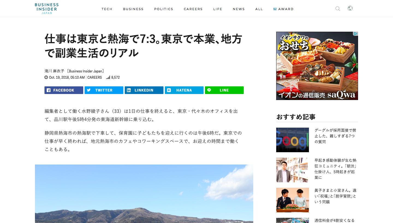 Business Insider Japanで「2拠点ワークを推進するサービス」として紹介