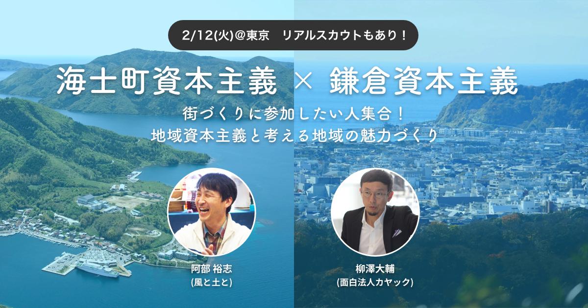 2/12(火)「カヤックLiving & 風と土と 共催イベント 海士町資本主義 × 鎌倉資本主義」を都内で開催致します