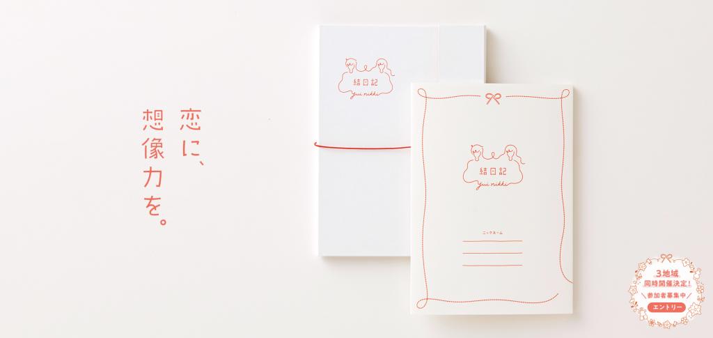交換日記で婚活キャンペーン「結日記(ゆいにっき)」第3弾 参加者募集スタート