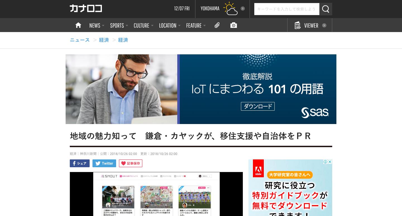 神奈川新聞で「地域と人をつなぐ」マッチングサービスとして紹介