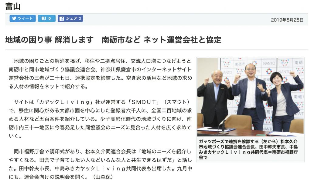 中日新聞に南砺市と南砺市地域づくり協議会連合会との連携協定締結が取り上げられました