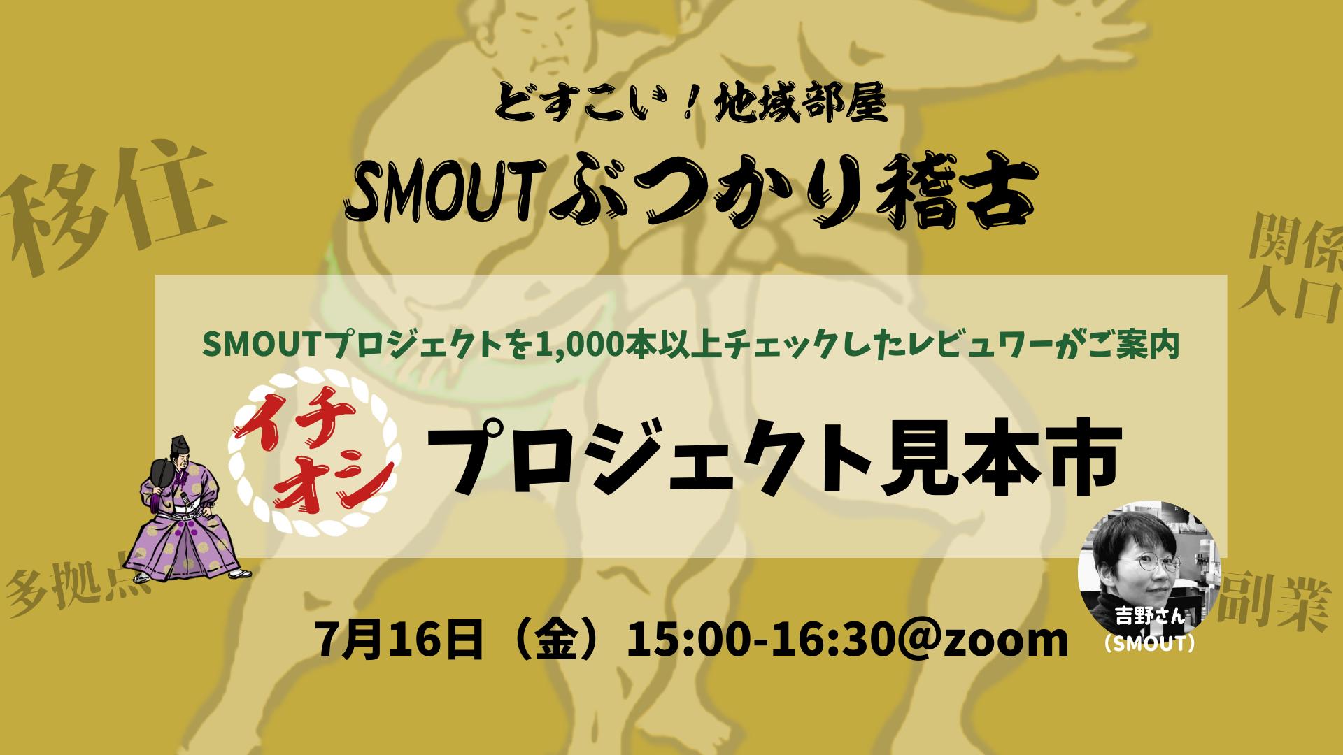7/16 15時 ワークショップ「SMOUTプロジェクトを1,000本以上チェックしたレビュワーがご案内!イチオシプロジェクト見本市」