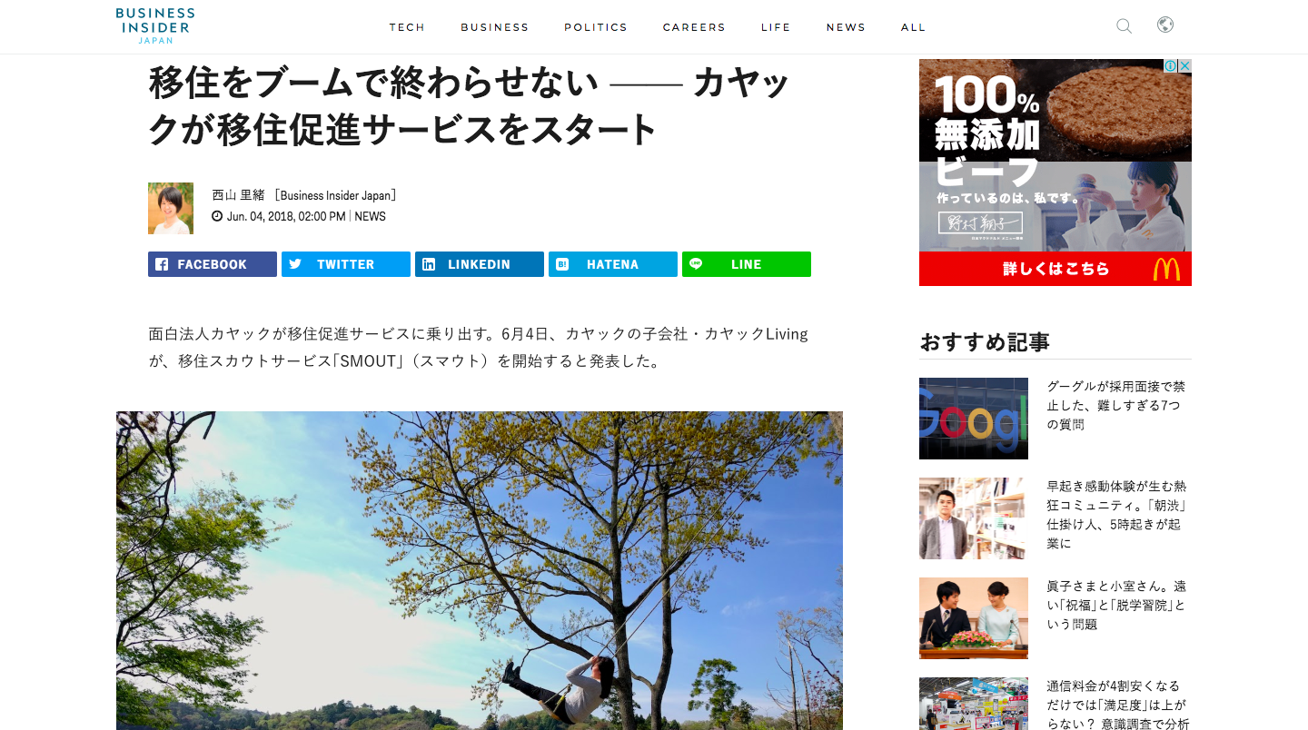 Business Insider JapanでSMOUTのリリースが紹介されました