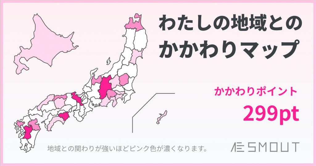 【SMOUTリリースノート Vol.3】あなたが繋がっている地域はどこ?SMOUT『地域とのかかわりマップ』をリリースしました!