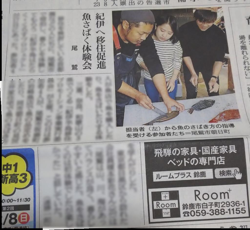 朝日新聞にカヤックLivingが企画運営した「紀伊半島はたらく・くらすプロジェクト」が紹介されました