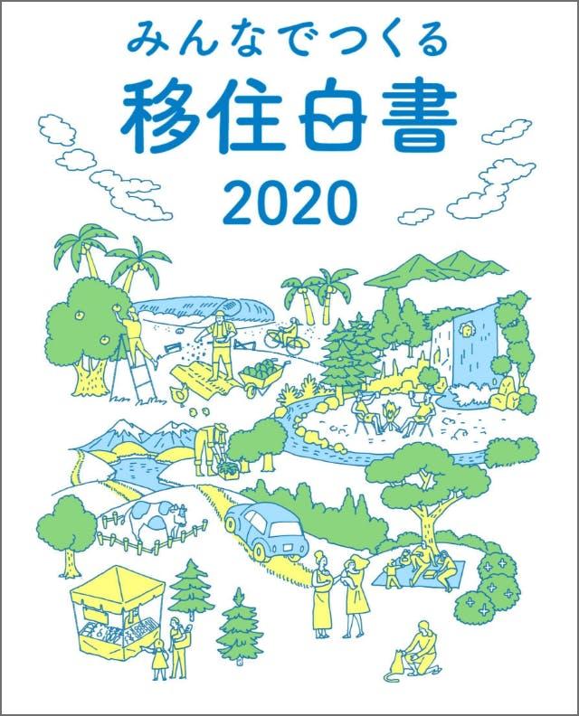 みんなでつくる移住白書 2020 販売終了のご案内