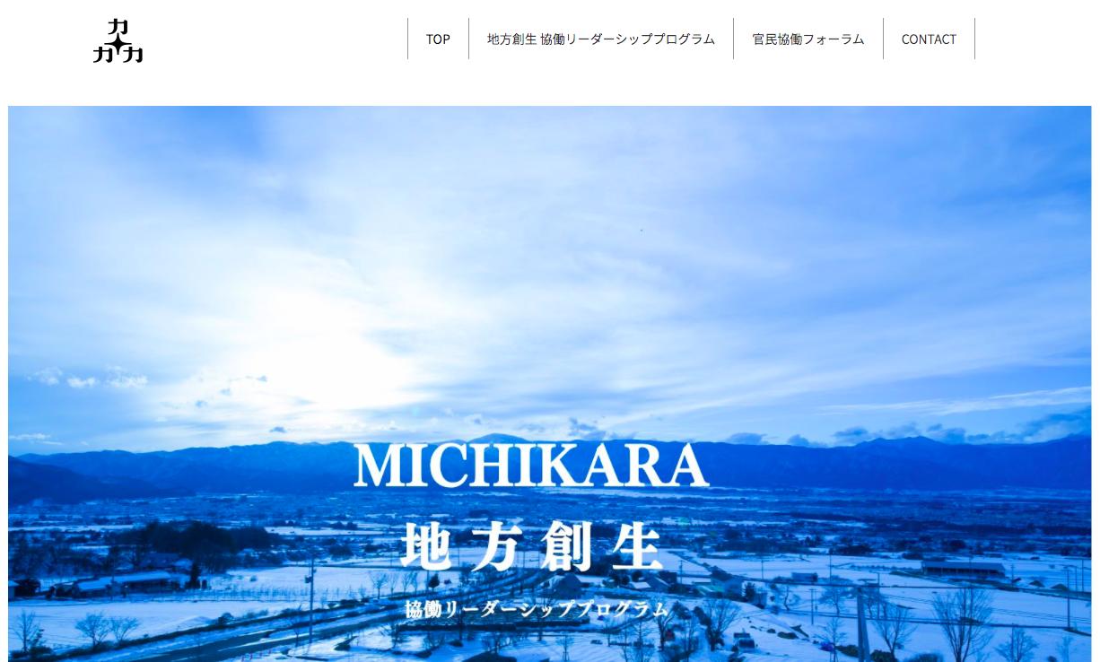 michikara