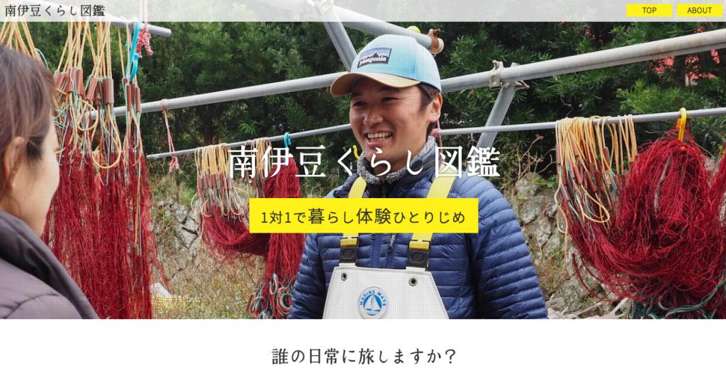 関係人口をつくるために、観光をアップデートする。静岡県・南伊豆町の、観光を体験という視点で再編集した「南伊豆くらし図鑑」