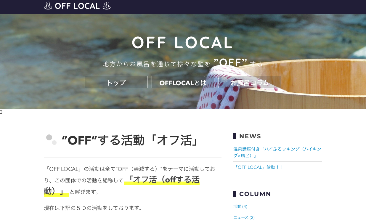 offlocal